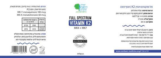 FULL SPECTRUM VITAMIN K2 - היחיד בישראל!