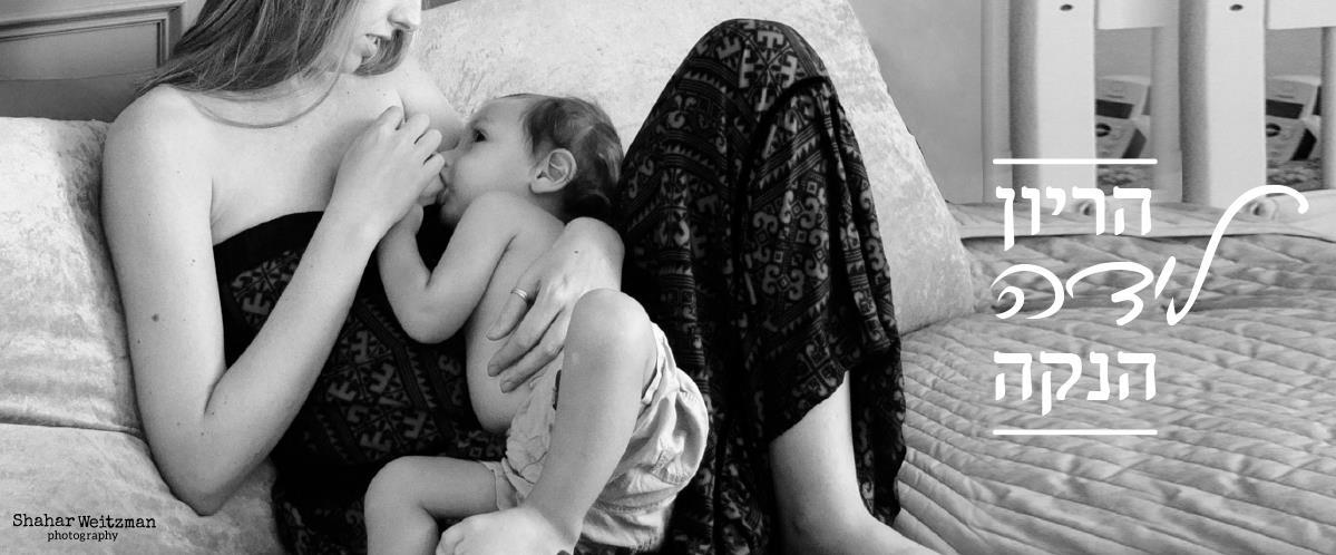 הריון|לידה|הנקה - ענת שיינרמן - בטבע שלי