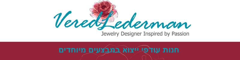 צמידים -  BOHOTANIC Vered Lederman Designs  תכשיטים חנות עודפי ייצוא