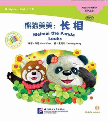 Meimei the Panda: Looks  - ספרי קריאה בסינית
