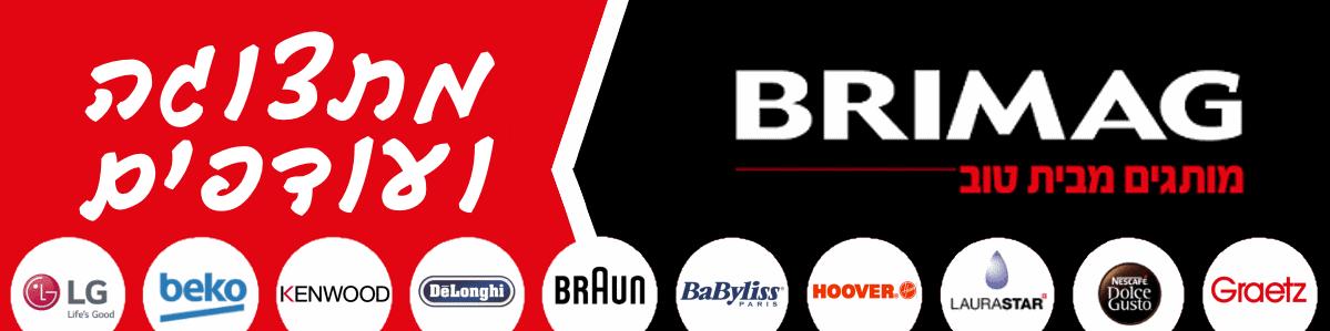 - תנורים וכיריים מתצוגה - Brimag Online