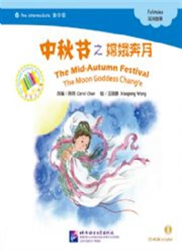 The Mid-Autumn Festival - The Moon Goddess Chang'e - ספרי קריאה בסינית