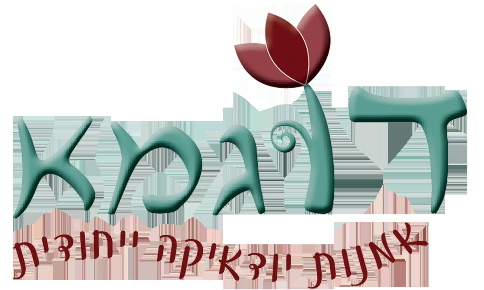 דוגמא - אמנות יודאיקה ייחודית