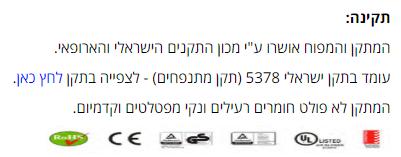 תו תקן של מכון התקנים הישראלי
