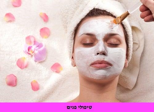 טיפול פנים בקריות והסביבה