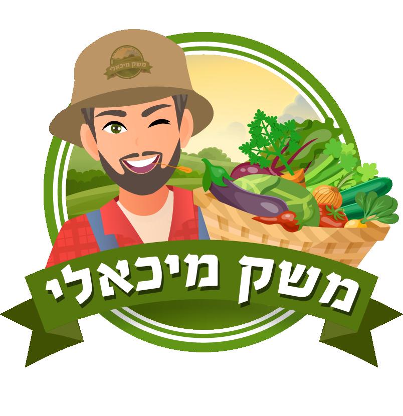 משק מיכאלי - סלי ירקות ופירות