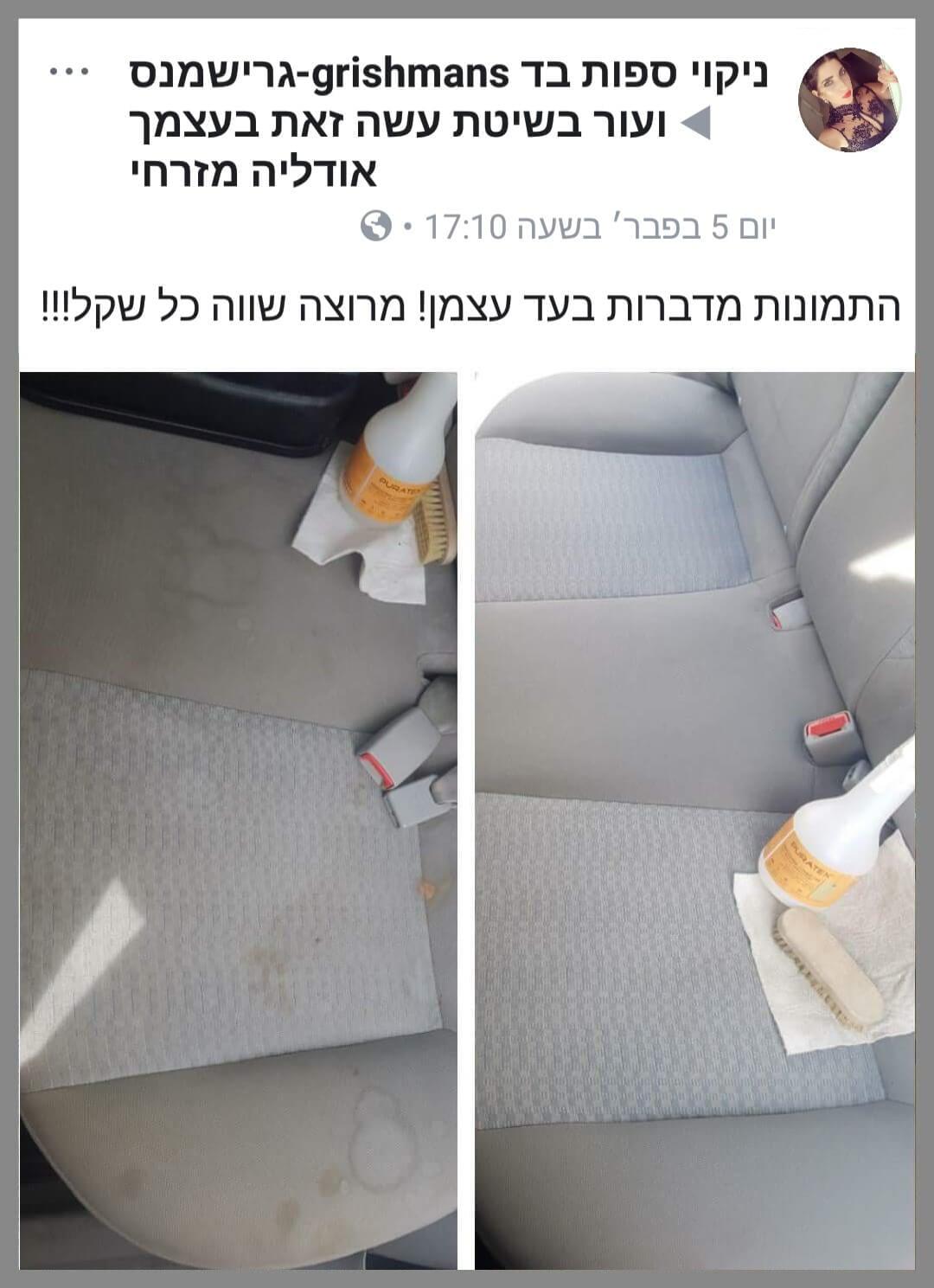 ניקוי מושבים ברכב