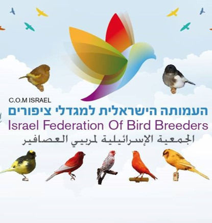 העמותה לציפורי שיר ונוי בישראל