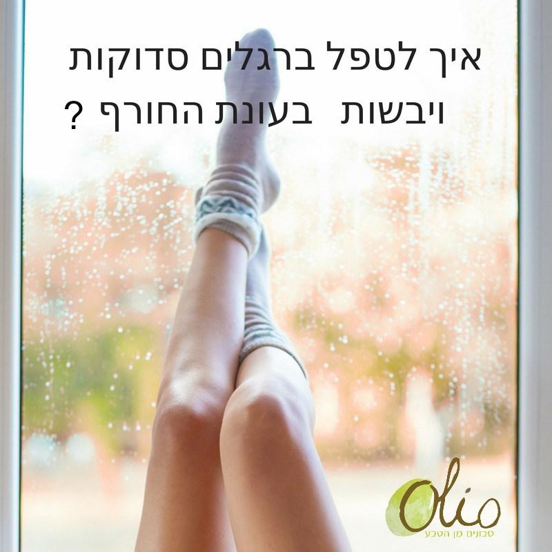 חמישה צעדים לטיפול בכפות רגליים סדוקות וכואבות.