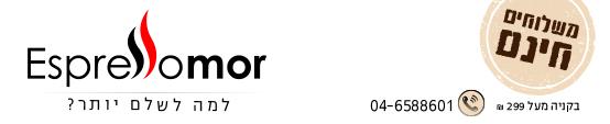 אספרסו מור - ייצור ושיווק קפסולות ומכונות קפה