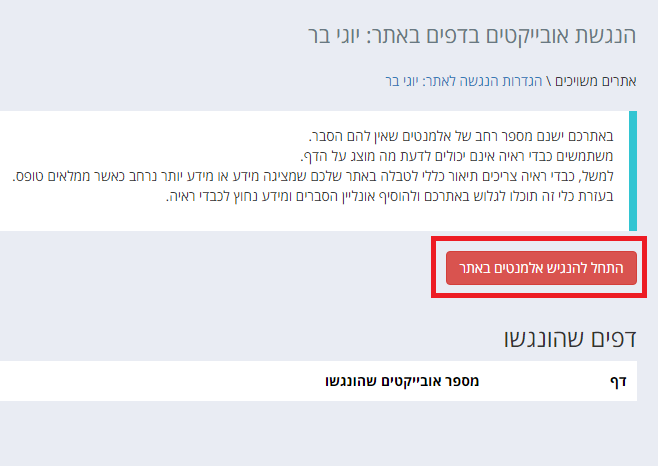 כניסה לעורך של הנגשת האלמנטים באתר