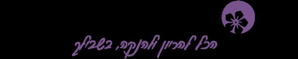 הנקה טובה - המרכז למוצרי הנקה, הריון ופוסט פארטום