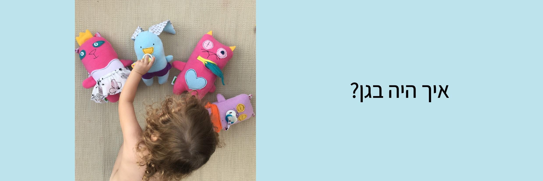 איך היה בגן - משחקי דמיון אצל ילדים