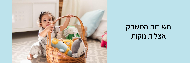 חשיבות המשחק אצל תינוקות