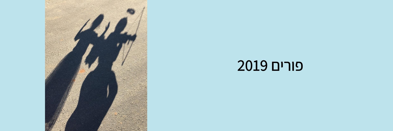 פורים 2019