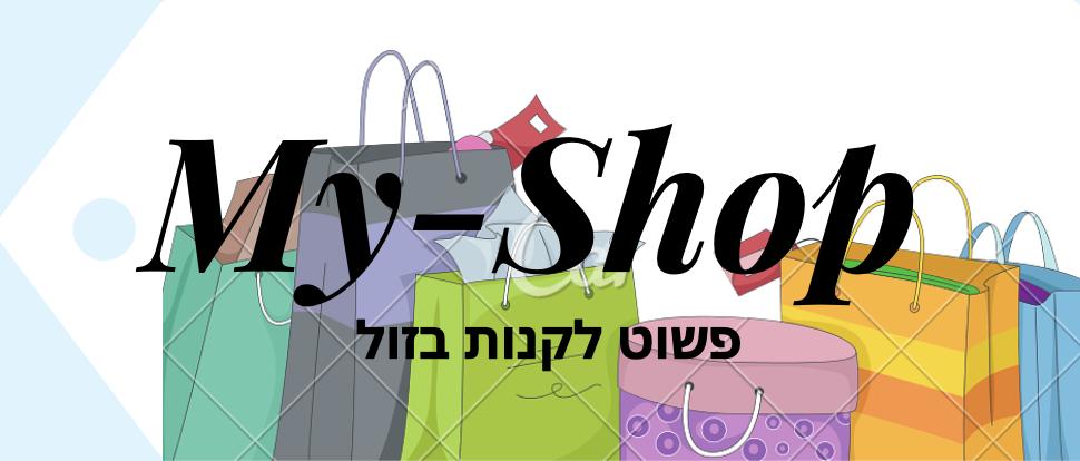 My-Shop