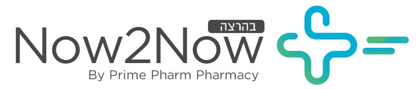 Now2Now (בית מרקחת פריים פארם - יהודה המכבי)