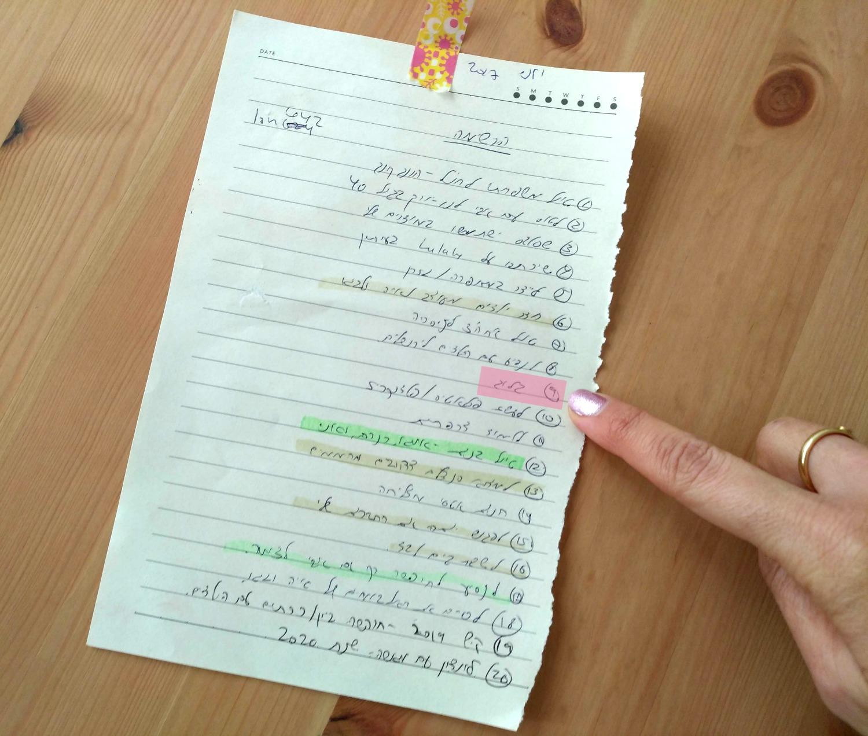 הרשימה שלי