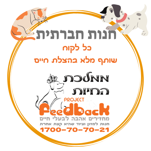 ממלכת החיות feedback חנות חברתית לבעלי חיים