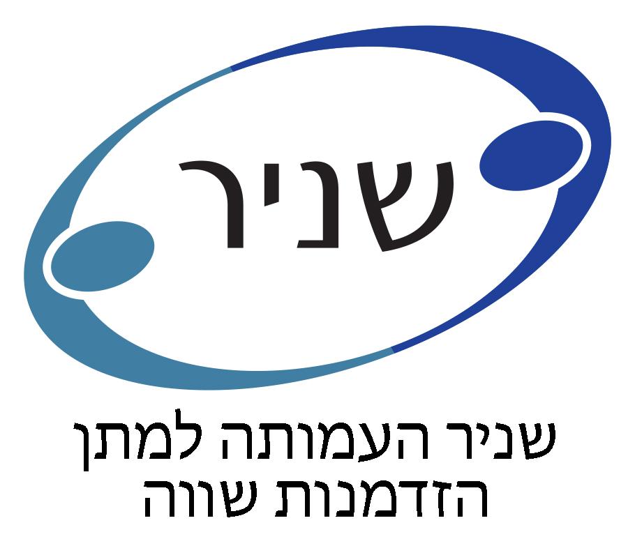 עמותת שניר