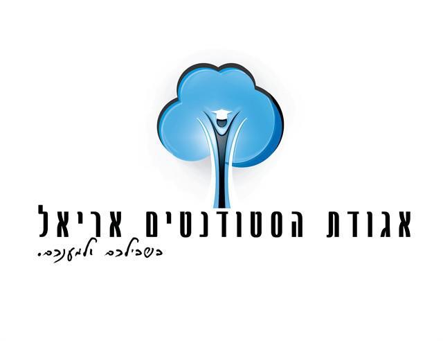 אגודת הסטודנטים אריאל