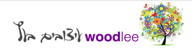 וודלי (woodlee) עיצובים בע