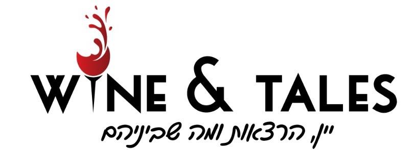 Wine & tales|יין הרצאות ומה שבניהם