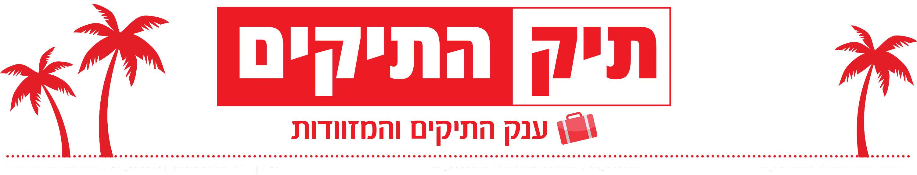 רשת תיק התיקים - והמזוודות הגדולה בישראל