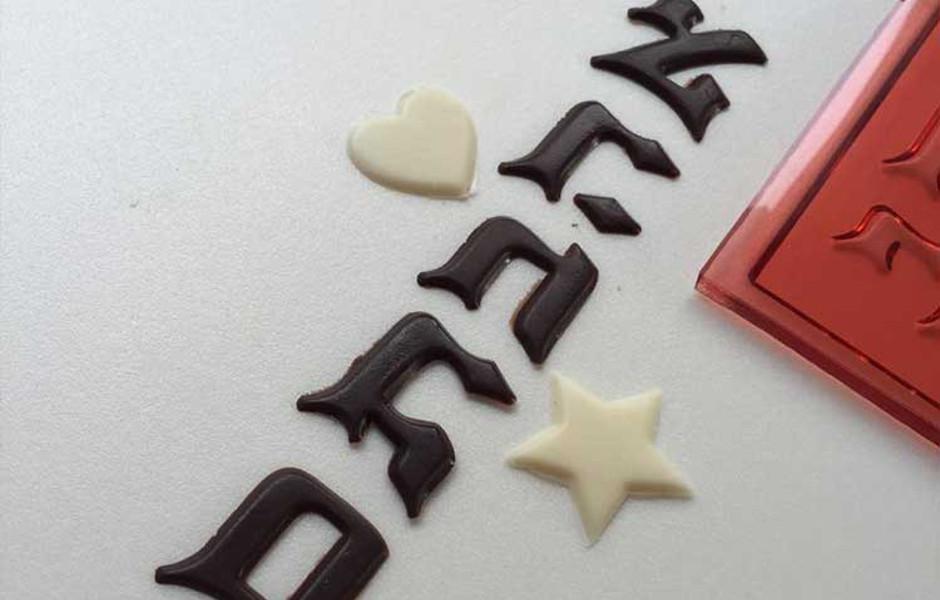 תבנית אותיות לשוקולד