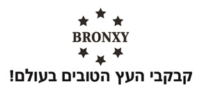 BRONXY- קבקבי עץ אורתופדים