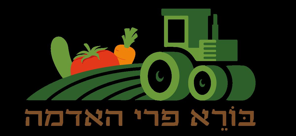 בורא פרי האדמה - משלוחים פירות וירקות איכותיים במשלוחים עד הבית