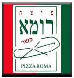 פיצה רומא שוהם
