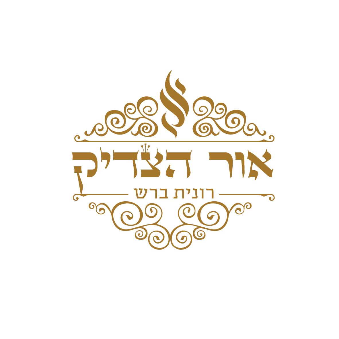 הרבנית רונית ברש