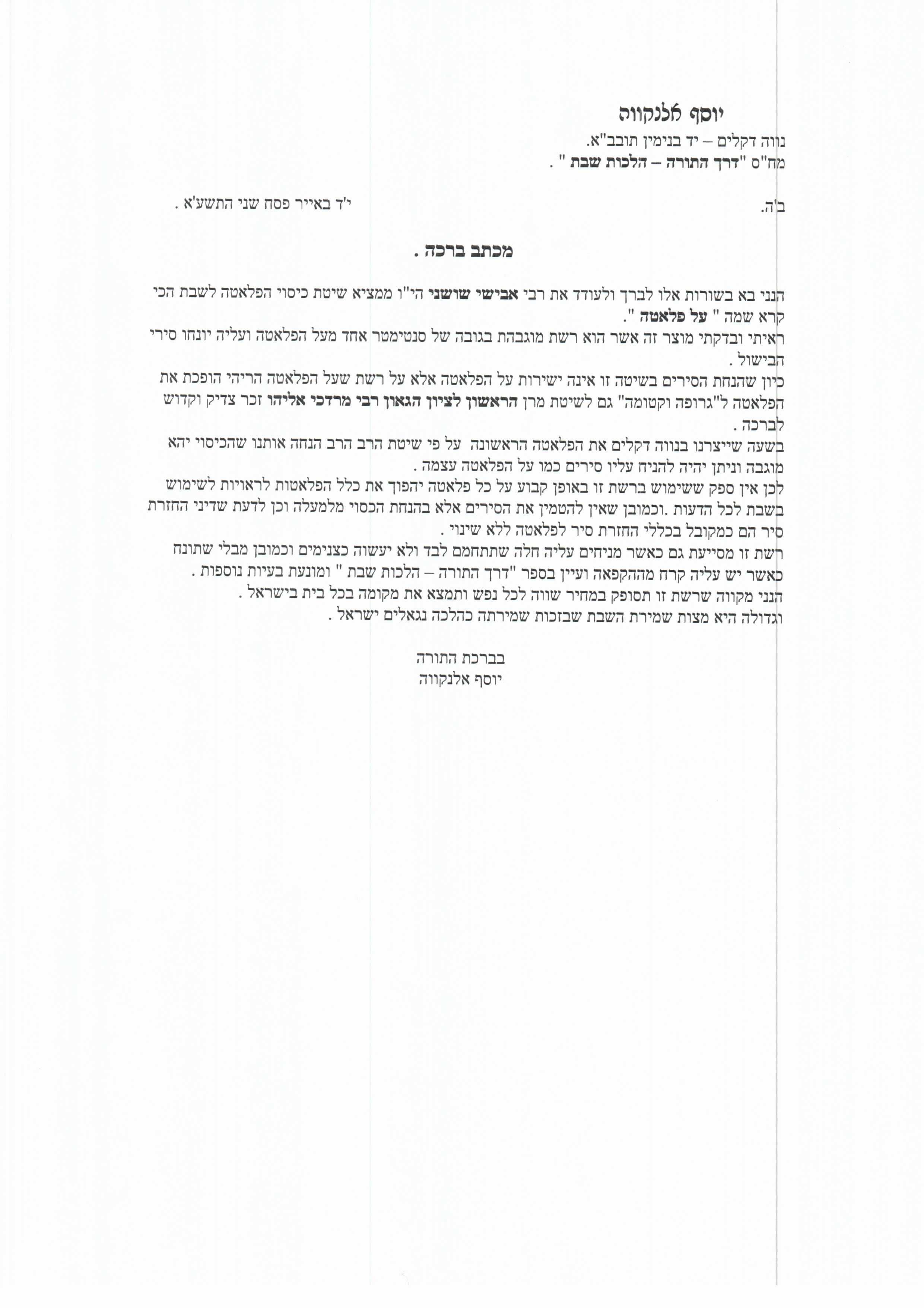 אישור הרב יוסף אלנקווה - על הפלטה - להניח סירים על פלטה בשבת