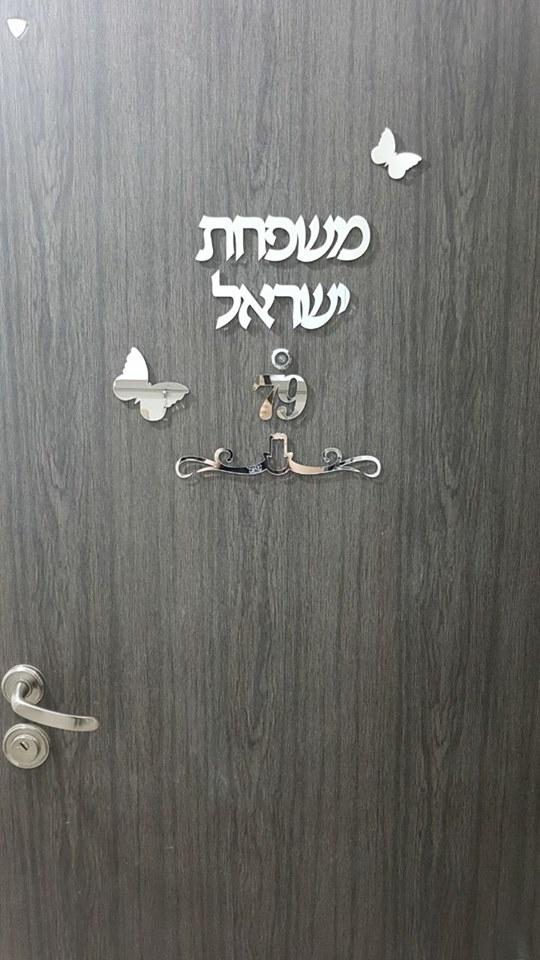 שלטי מראה לדלת כניסה תמונות מלקוחות