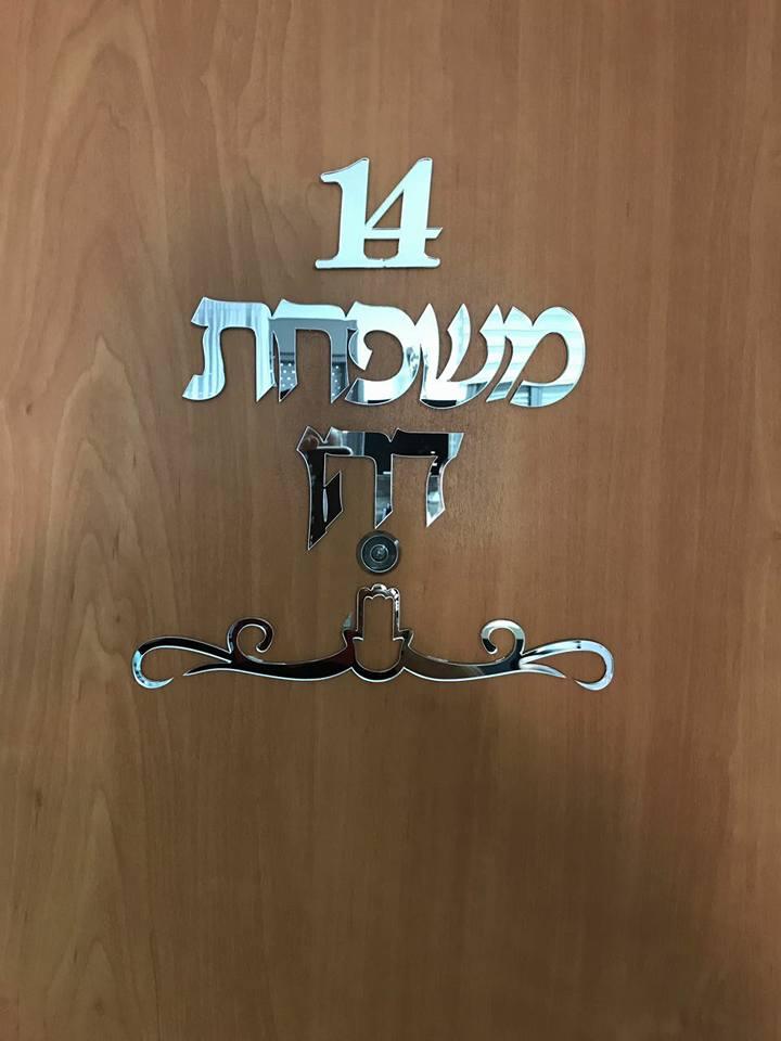 שלטי מראה לדלת כניסה
